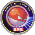 Pokémon (Pokeball back Large sized) 220-霹历蛋-(Voltorb).