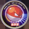Pokémon (Pokeball back Large sized) 220-霹历蛋-(Voltorb).