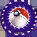 Pokémon (Pokeball back Large sized) Back-仆二郎.