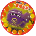 Pokémon (Pokeball back) 110-Weezing.