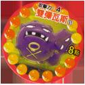 Pokémon (Pokeball back) 110-Weezing.