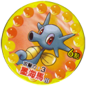Pokémon (Pokeball back) 116-Horsea.