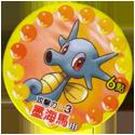 Pokémon (Pokeball back) 116-Horsea.