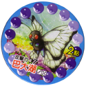 Pokémon (Pokeball back) 12-Butterfree.