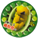 Pokémon (Pokeball back) 14-Kakuna.