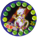 Pokémon (Pokeball back) 150-Mewtwo.