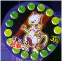 Pokémon (Pokeball back) 150-Mewtwo.