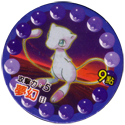 Pokémon (Pokeball back) 151-Mew-(blue-front).