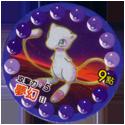 Pokémon (Pokeball back) 151-Mew-(blue-front).