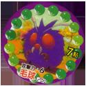 Pokémon (Pokeball back) 48-Venonat.