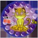 Pokémon (Pokeball back) 52-Meowth.