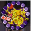 Pokémon (Pokeball back) 64-Kadabra.