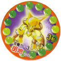 Pokémon (Pokeball back) 65-Alakazam.