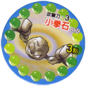 Pokémon (Pokeball back) 74-Geodude.