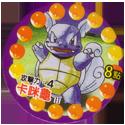 Pokémon (Pokeball back) 8-Wartortle.