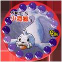 Pokémon (Pokeball back) 85-Seel.