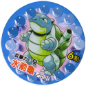 Pokémon (Pokeball back) 9-Blastoise.