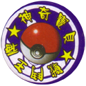 Pokémon (Pokeball back) Back-Blue.