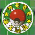Pokémon (Pokeball back) Back-Green.