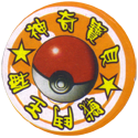 Pokémon (Pokeball back) Back-Orange.