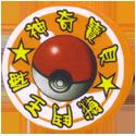 Pokémon (Pokeball back) Back-Orange.
