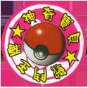 Pokémon (Pokeball back) Back-Pink.