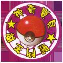 Pokémon (Pokeball back) Back-Purple.