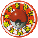 Pokémon (Pokeball back) Back-Red.