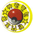 Pokémon (Pokeball back) Back-Yellow.