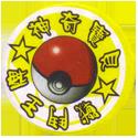 Pokémon (Pokeball back) Back-Yellow.
