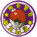 Pokémon (Pokeball back) Back-dark-purple.