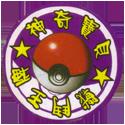 Pokémon (Pokeball back) Back-dark-purple.