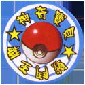 Pokémon (Pokeball back) Back-light-blue.