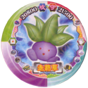 Pokémon (large pink sheet) 023-043-Oddish-走路草.