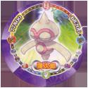 Pokémon (large pink sheet) 052-343-Baltoy-彌次郎.