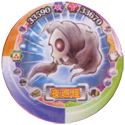 Pokémon (large pink sheet) 074-355-Duskull-夜巡怪.