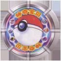 Pokémon (large pink sheet) Back.