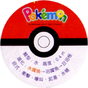 Pokémon Advanced Generation 01-Back.