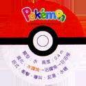 Pokémon Advanced Generation 01-Back.