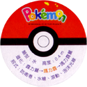 Pokémon Advanced Generation 02-Back.