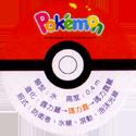 Pokémon Advanced Generation 02-Back.