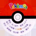 Pokémon Advanced Generation 03-Back.