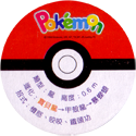Pokémon Advanced Generation 04-Back.