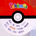 Pokémon Advanced Generation 04-Back.