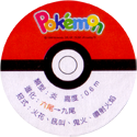 Pokémon Advanced Generation 05-Back.