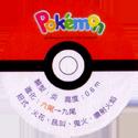 Pokémon Advanced Generation 05-Back.