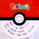Pokémon Advanced Generation 06-Back.