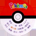 Pokémon Advanced Generation 07-Back.