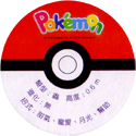 Pokémon Advanced Generation 08-Back.