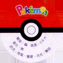 Pokémon Advanced Generation 08-Back.